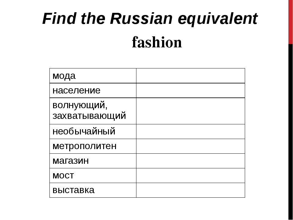 Find the Russian equivalent fashion мода население волнующий, захватывающий н...