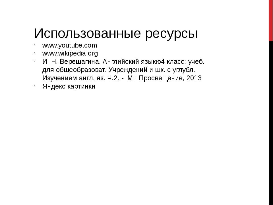 Использованные ресурсы www.youtube.com www.wikipedia.org И. Н. Верещагина. Ан...