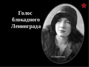 Голос блокадного Ленинграда О. Берггольц