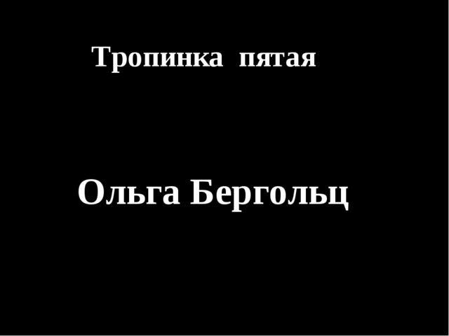 Тропинка пятая Ольга Бергольц