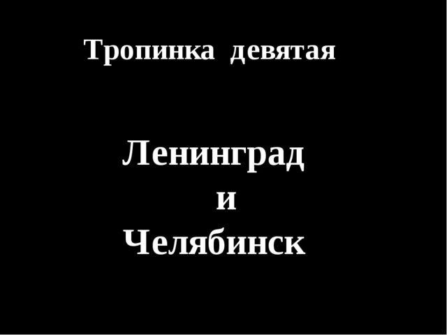 Тропинка девятая Ленинград и Челябинск