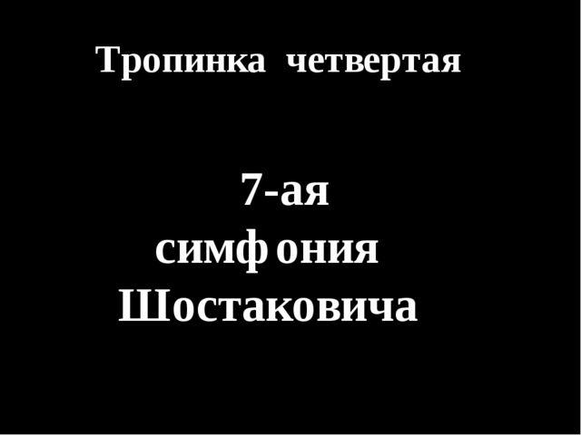 Тропинка четвертая 7-ая симфония Шостаковича