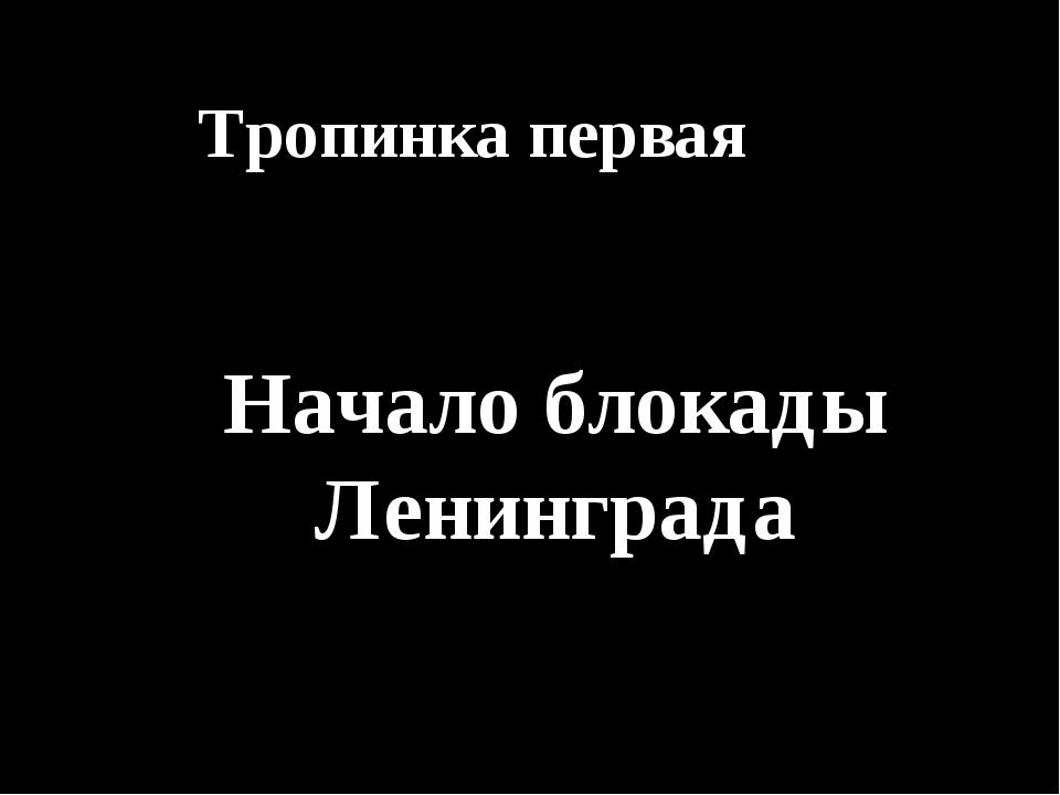 Тропинка первая Начало блокады Ленинграда