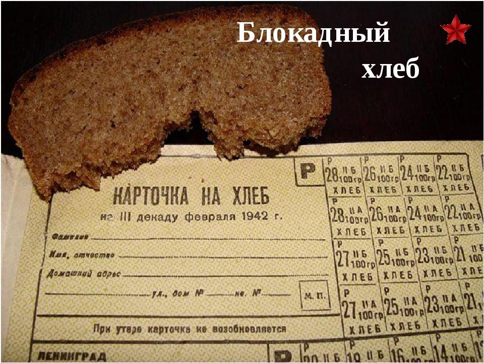 Начало блокады Ленинграда 8 сентября 1941 Блокадный хлеб