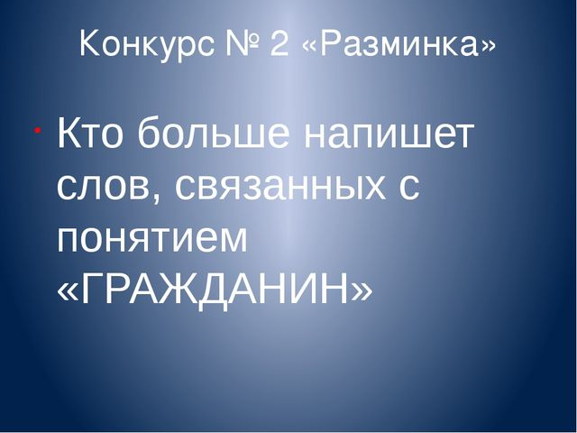 Конкурс № 2 «Разминка» Кто больше напишет слов, связанных с понятием «ГРАЖДАН...