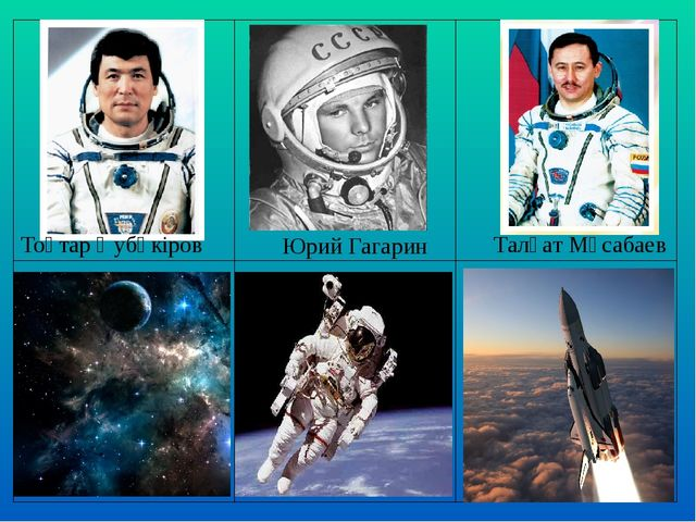 Тоқтар Әубәкіров Талғат Мұсабаев Юрий Гагарин