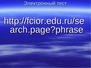 Электронный тест http://fcior.edu.ru/search.page?phrase