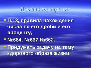 Домашнее задание П.18, правила нахождения числа по его дроби и его проценту,
