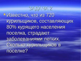 ЗАДАЧА 2 Известно, что из 720 курильщиков, составляющих 80% курящего населени