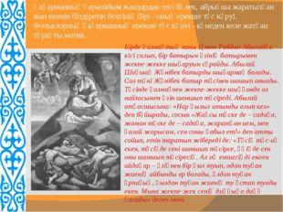 Бірде қалмақтың ханы Цэван Рабдан Абылайға кісі салып, бір батырын өзінің бат