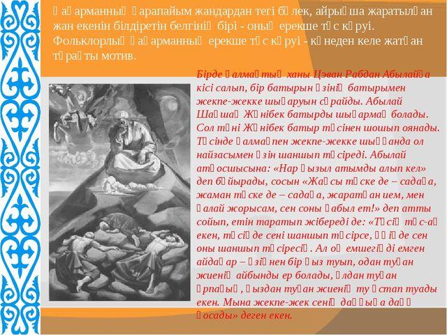 Бірде қалмақтың ханы Цэван Рабдан Абылайға кісі салып, бір батырын өзінің бат...