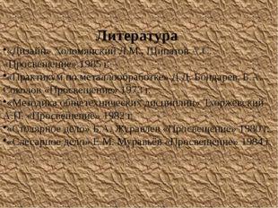 Литература «Дизайн» Холомянский Л.М., Щипатов А.С. «Просвещение» 1985 г. «Пра