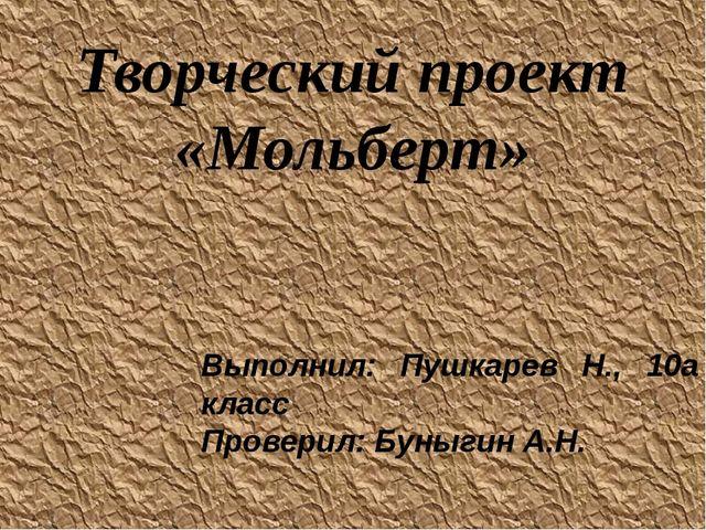 Творческий проект «Мольберт» Выполнил: Пушкарев Н., 10а класс Проверил: Буныг...