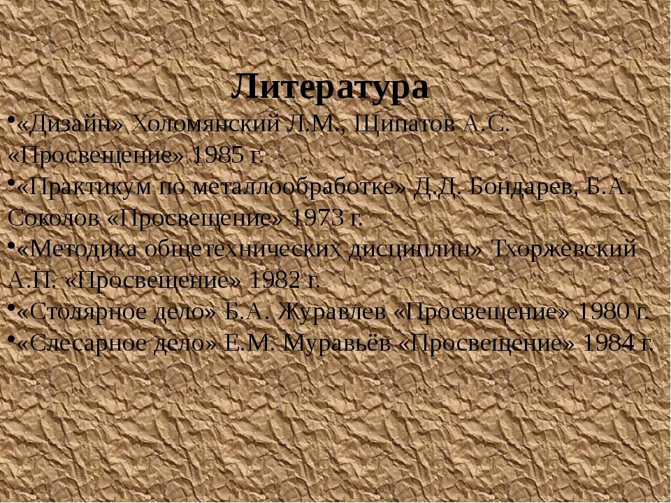 Литература «Дизайн» Холомянский Л.М., Щипатов А.С. «Просвещение» 1985 г. «Пра...