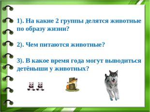1). На какие 2 группы делятся животные по образу жизни? 2). Чем питаются живо