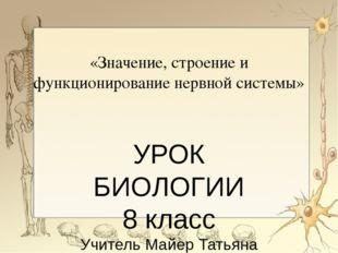«Значение, строение и функционирование нервной системы» УРОК БИОЛОГИИ 8 класс