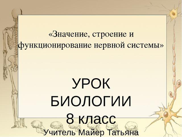 «Значение, строение и функционирование нервной системы» УРОК БИОЛОГИИ 8 класс...