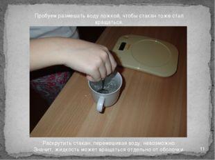 Пробуем размешать воду ложкой, чтобы стакан тоже стал вращаться. Раскрутить с