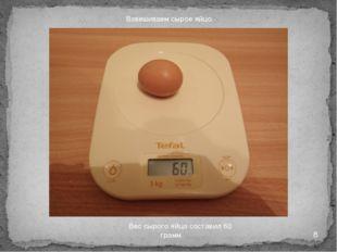 Вес сырого яйца составил 60 грамм. Взвешиваем сырое яйцо.