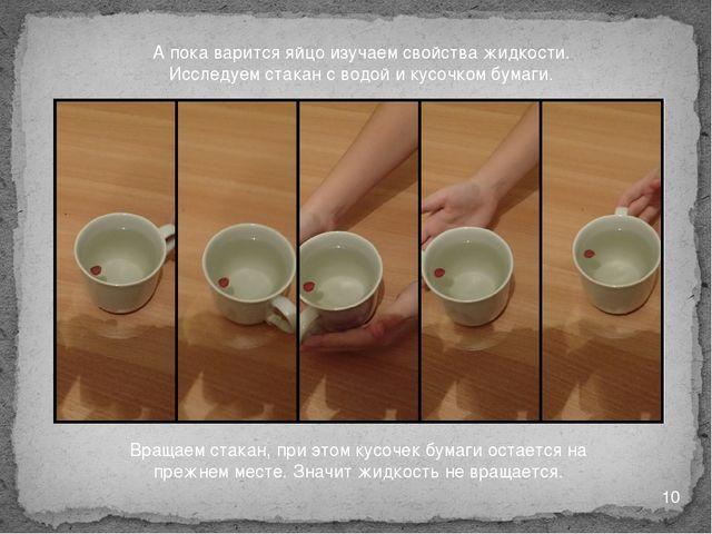 А пока варится яйцо изучаем свойства жидкости. Исследуем стакан с водой и кус...