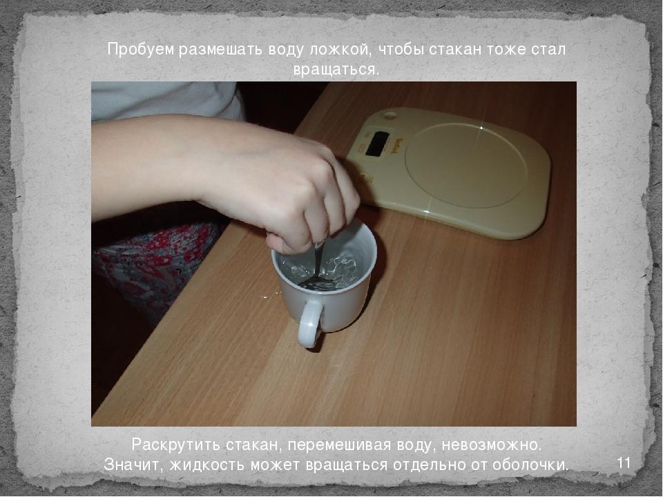 Пробуем размешать воду ложкой, чтобы стакан тоже стал вращаться. Раскрутить с...