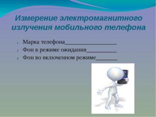 Измерение электромагнитного излучения мобильного телефона Марка телефона_____