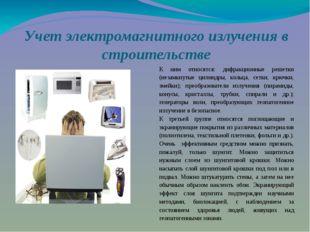 Учет электромагнитного излучения в строительстве К ним относятся: дифракционн