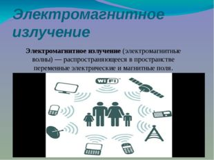 Электромагнитное излучение Электромагнитное излучение (электромагнитные волны