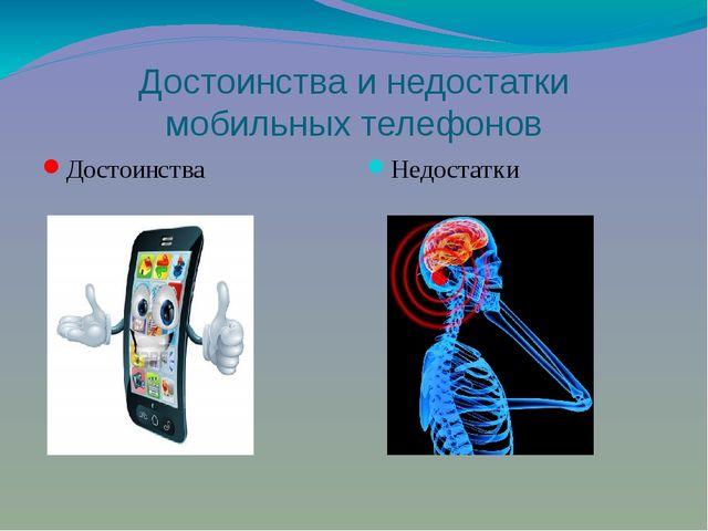 Достоинства и недостатки мобильных телефонов Достоинства Недостатки