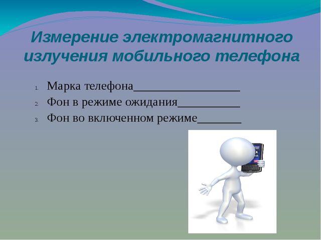 Измерение электромагнитного излучения мобильного телефона Марка телефона_____...