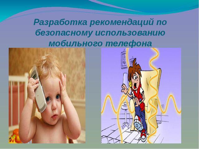 Разработка рекомендаций по безопасному использованию мобильного телефона