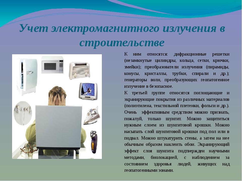 Учет электромагнитного излучения в строительстве К ним относятся: дифракционн...