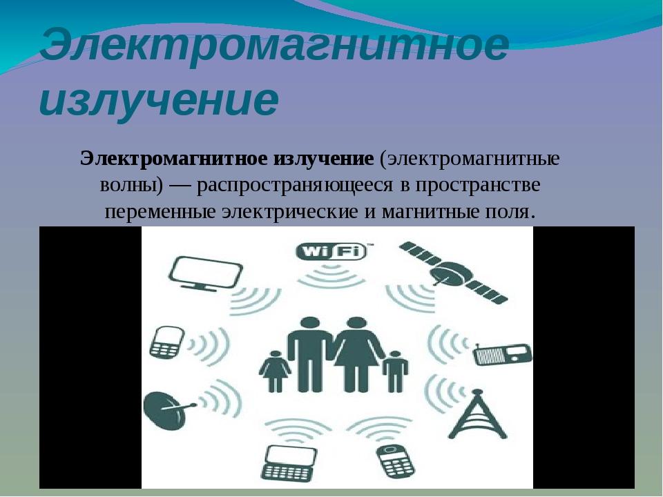 Электромагнитное излучение Электромагнитное излучение (электромагнитные волны...