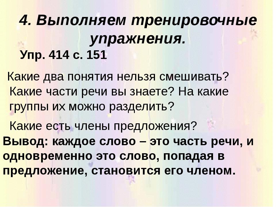 4. Выполняем тренировочные упражнения. Упр. 414 с. 151 Какие два понятия нель...