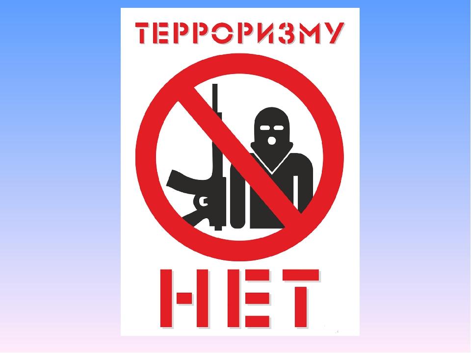 Картинки терроризму нет для детей