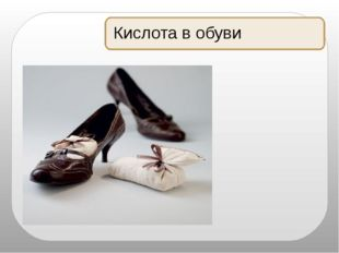 Кислота в обуви