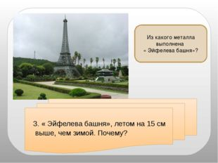 3. « Эйфелева башня», летом на 15 см выше, чем зимой. Почему? Из какого мета