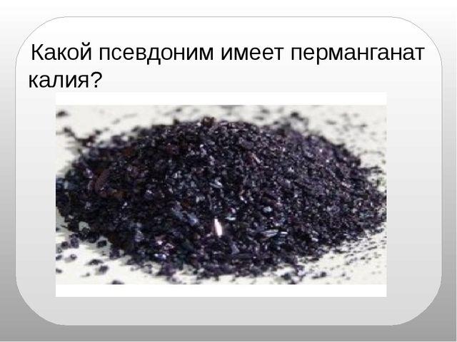 Какой псевдоним имеет перманганат калия?