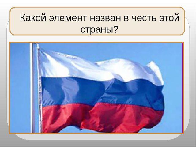 Какой элемент назван в честь этой страны?