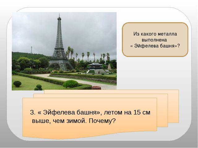3. « Эйфелева башня», летом на 15 см выше, чем зимой. Почему? Из какого мета...