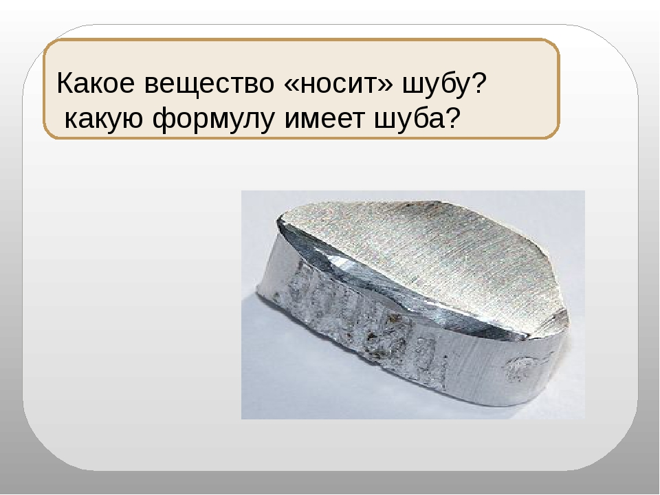 Какое вещество «носит» шубу? какую формулу имеет шуба?