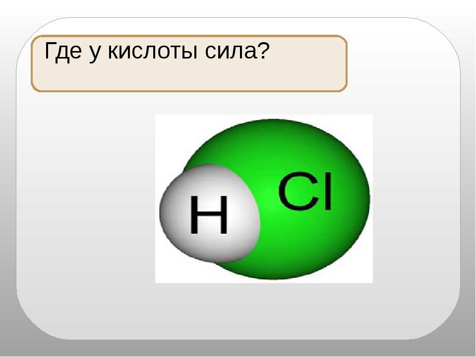 Где у кислоты сила?