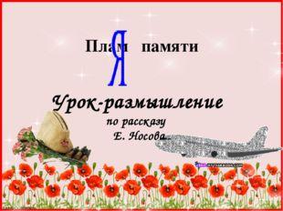 Плам памяти Урок-размышление по рассказу Е. Носова FokinaLida.75@mail.ru