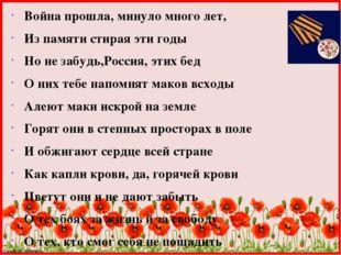 Война прошла, минуло много лет, Из памяти стирая эти годы Но не забудь,Россия