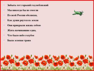 Забыть тот горький год неблизкий Мы никогда бы не смогли По всей России обели
