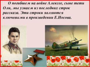 О погибшем на войне Алексее, сыне тети Оли, мы узнаем из последних строк рас