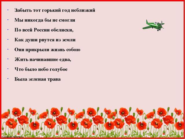 Забыть тот горький год неблизкий Мы никогда бы не смогли По всей России обели...