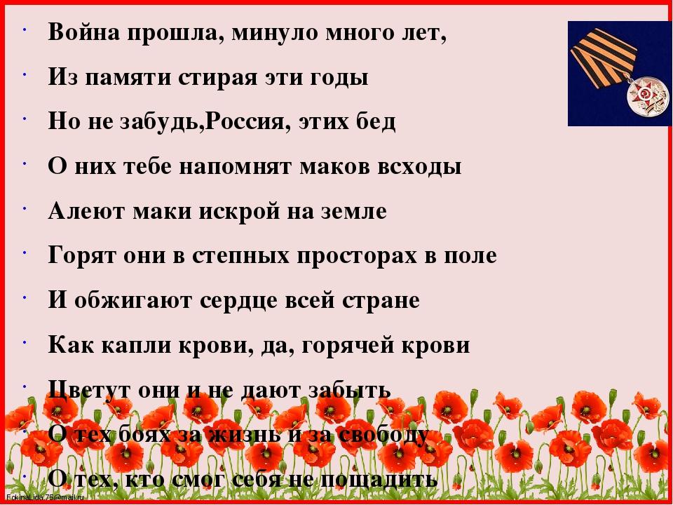 Война прошла, минуло много лет, Из памяти стирая эти годы Но не забудь,Россия...