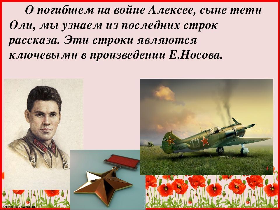 О погибшем на войне Алексее, сыне тети Оли, мы узнаем из последних строк рас...
