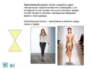 Приталенный силуэт можно уподобить двум «встречным» треугольникам или трапеци